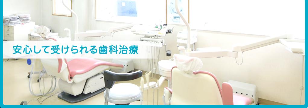 安心して受けられる歯科治療