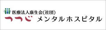 医療法人康生会 つつじメンタルホスピタル