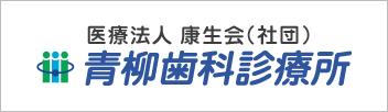医療法人康生会 青柳歯科診療所