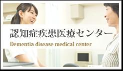 認知症疾患医療センター